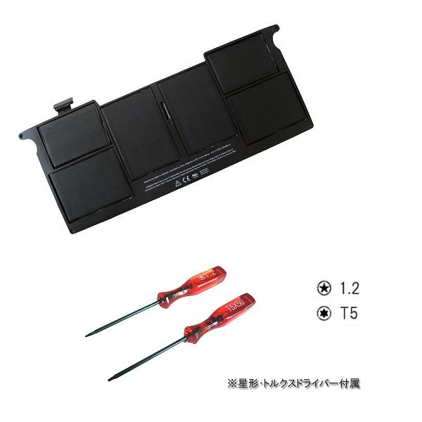 """【全国送料無料】Apple アップル MacBook Air 11"""" A1370 (2010) MC505J/A MC506J/A バッテリー A1375"""