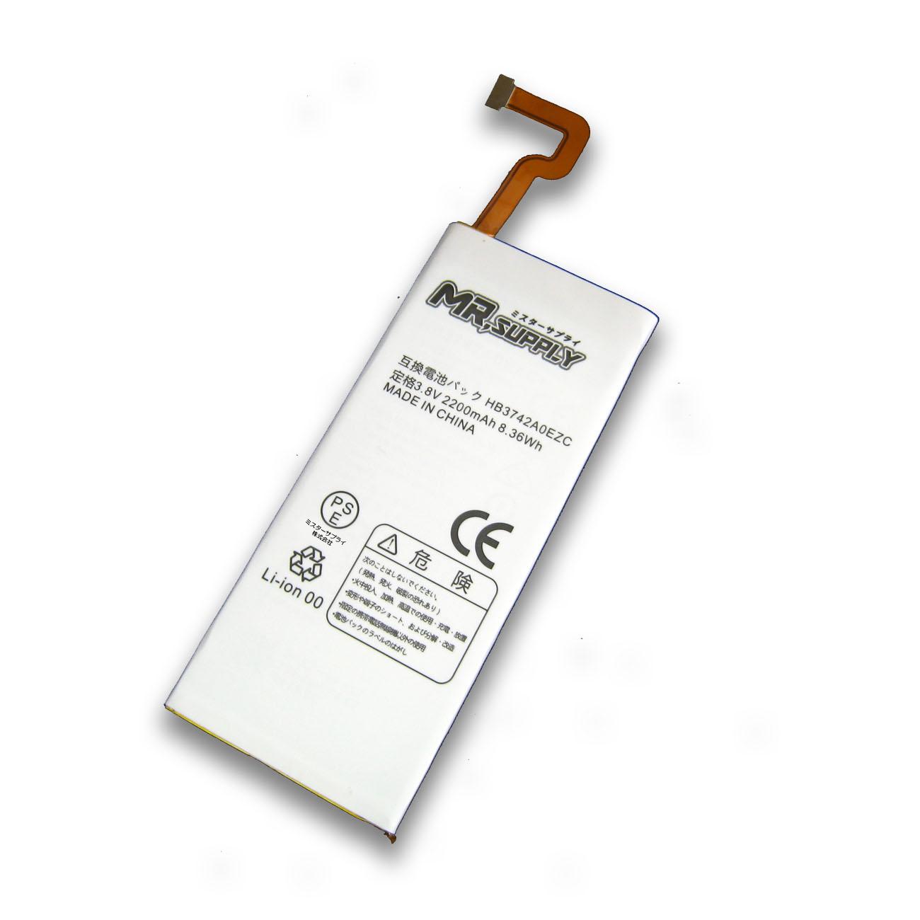 【全国送料無料】HUAWEI P8 lite スマートフォン交換用互換バッテリー HB3742A0EZC