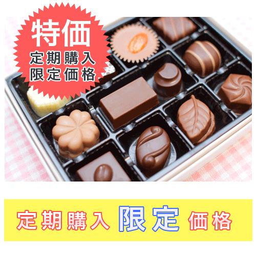 """【定期購入商品】""""回数割引価格""""チョコレート毎月15日お届け"""