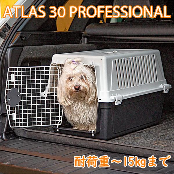 組立発送 イタリアferplast社製 アトラス 30プロフェッショナル キャリー Atlas 耐荷重15kgまで 犬 ペット用 通院 外出 おでかけ 旅行