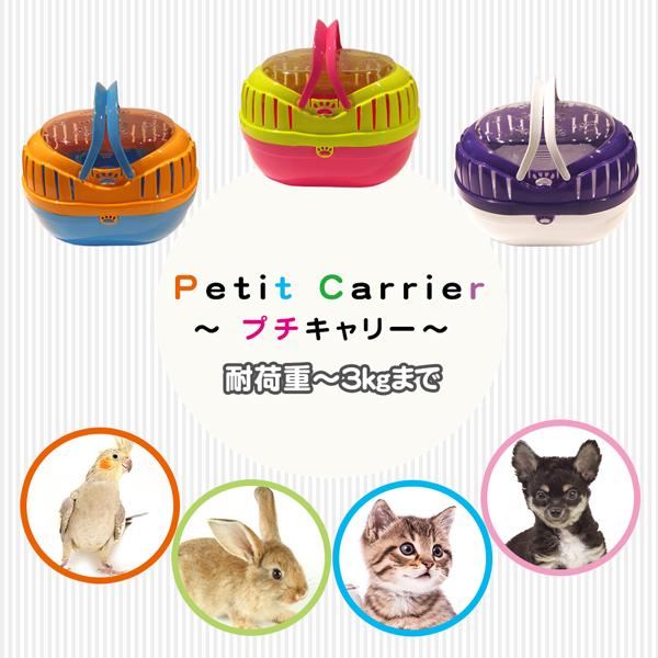 組立発送 プチキャリー  超小型犬 子犬 子猫 小動物 鳥用キャリー 適応体重3kgまで