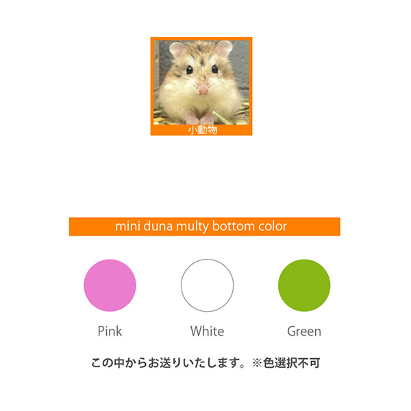 イタリアferplast社製  ハムスター用ケージ ミニデュナ マルティ〜Mini Duna Multy〜