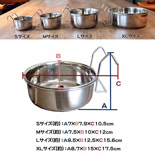 ハンガーボウル S ゲージ キャリー 簡単設置 犬 猫 ペット用 給水 水入れ エサ 餌