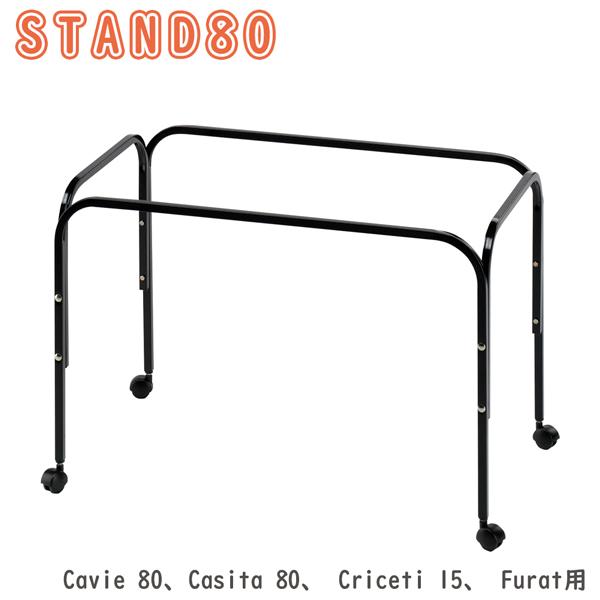 イタリアferplast社製 小動物 ケージ用 スタンド Cavie 80 Casita 80 Criceti 15 Furat