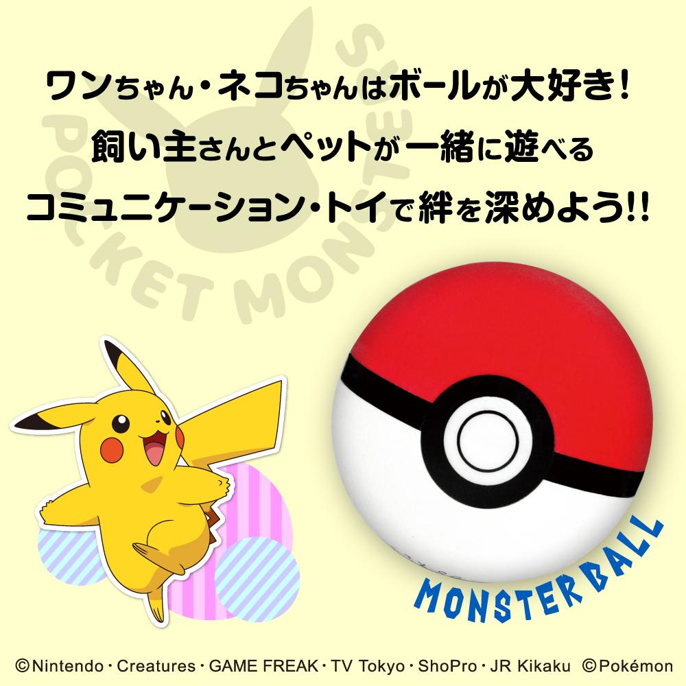 ポケモン ペット用玩具 モンスターボール 犬 猫 おもちゃ ボール