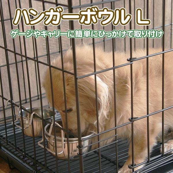 ハンガーボウル L ゲージ キャリー 簡単設置 犬 猫 ペット用 給水 水入れ エサ 餌