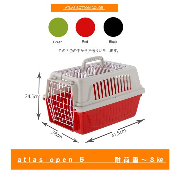 組立発送 イタリアferplast社製 アトラス オープン 5EL キャリー  Atlass 耐荷重3�まで 子犬 子猫 小動物 ペット用 通院 外出 おでかけ 旅行