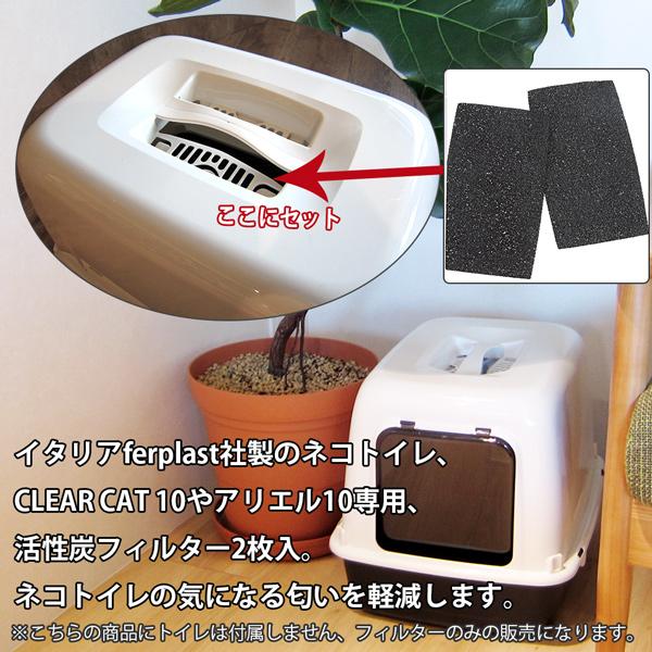 イタリアferplast社製  ネコ トイレ 交換用 活性炭 フィルター L134 CLEAR CAT