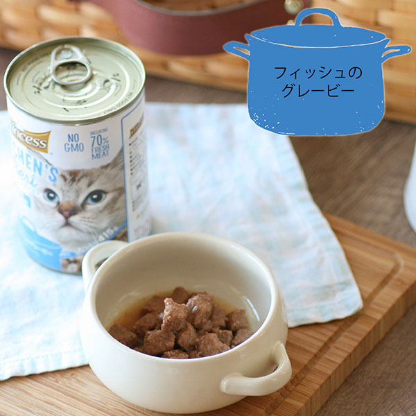 成猫用総合栄養食キャットフード キッチンズベスト プリンセス キャット フィッシュのグレービー 415g