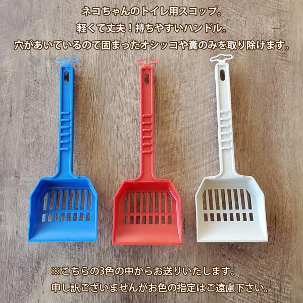 イタリアferplast社製  ネコ トイレ スコップ FPI 5354 KP4