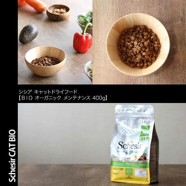 在庫一掃セール! 無添加・無着色 総合栄養食 成猫用キャットフード オーガニックフード BIO シシア ドライフード:メンテナンス(アダルト)400g