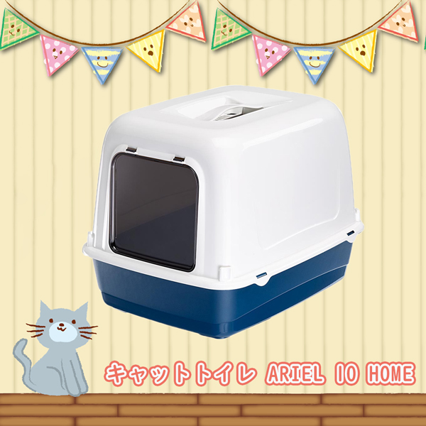 猫用快適 イタリアferplast社製 ARIEL 10 HOME アリエル キャットトイレ 猫 トイレ カバー付き