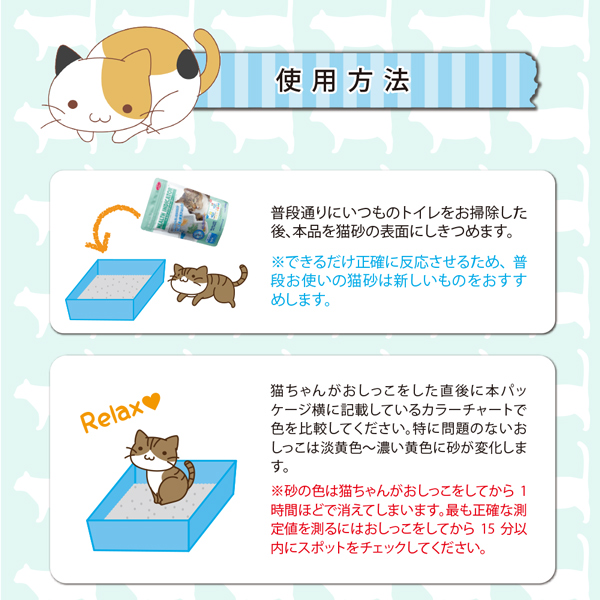 HEALTH INDICATOR ヘルスインディケーター 200g 猫 トイレ 健康チェック おしっこでpHチェック いつもの猫砂に加えるだけ 月に1度、愛猫の健康チェック!