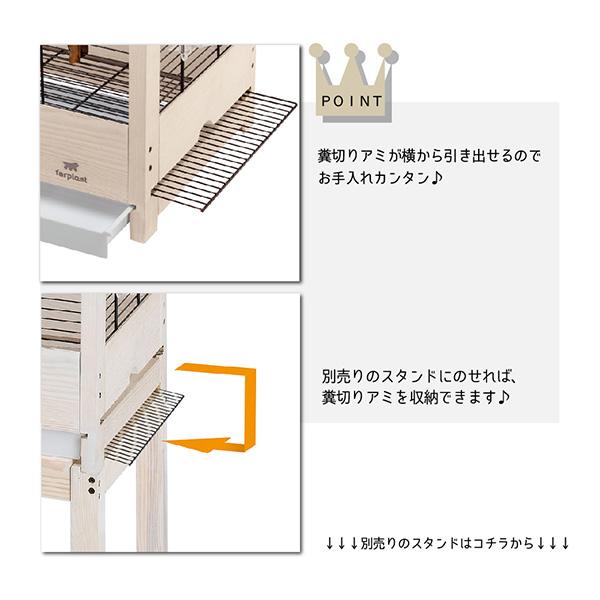 イタリアferplast社製 ジュリエッタ 4〜Giulietta 4〜