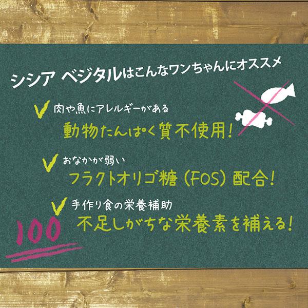 シシア ドライ ドッグフード 動物性たんぱく質不使用 ベジタル 800g 総合栄養食