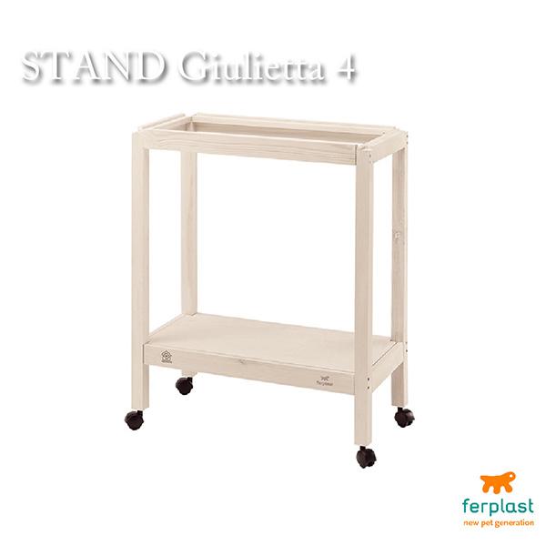 イタリアferplast社製 スタンド ジュリエッタ 4〜Stand Giulietta 4〜