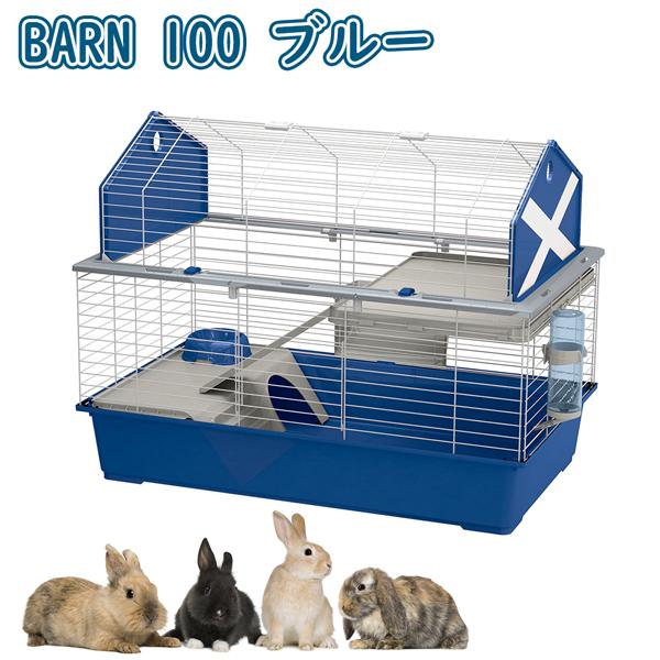 イタリアferplast社製 うさぎ用ケージ バーン 100 BARN ブルー