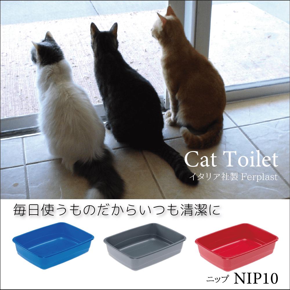 キャットトイレ ニップ NIP 10 ねこトイレ イタリアferplast社製