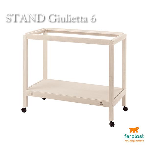 イタリアferplast社製 スタンド ジュリエッタ 6〜Stand Giulietta 6〜