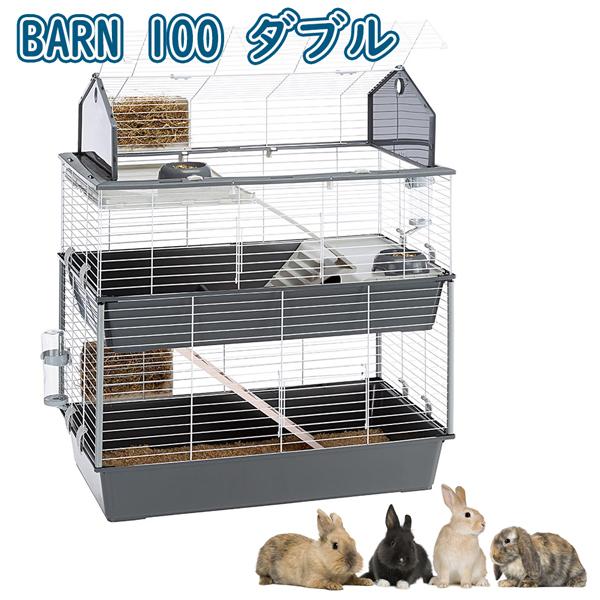 イタリアferplast社製 うさぎ用ケージ バーン 100 BARN ダブル