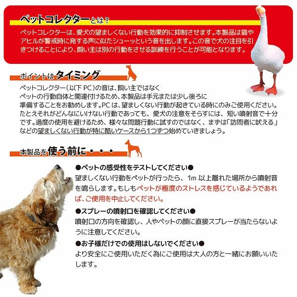 【今ならプレゼント付き】 むだ吠え防止トレーニングスプレー ペットコレクター 50ml