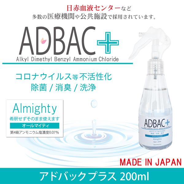 除菌消臭液 アドバックプラス オールマイティ 200ml