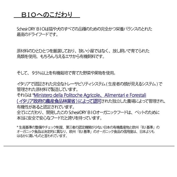 在庫一掃セール!無添加・無着色 総合栄養食 成猫用キャットフード オーガニックフード BIO シシア ドライフード:メンテナンス(アダルト)1.6�(400g×4)