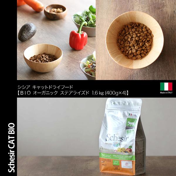 無添加・無着色 総合栄養食 成猫用キャットフード オーガニックフード BIO シシア ドライフード:ステアライズド 1.6�(400g×4)