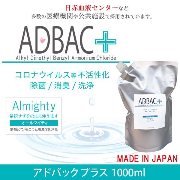 除菌消臭液 アドバックプラス オールマイティ 1000ml