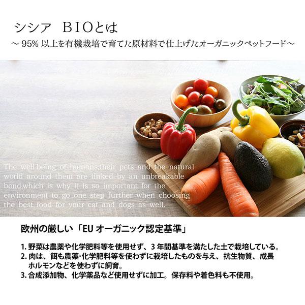 在庫一掃セール シシア ドッグ バイオ メンテナンス 600g 総合栄養食 ドッグフード 2.4�(600g×4)