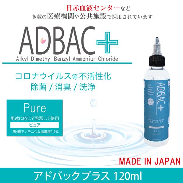 除菌消臭液 アドバックプラス ピュア(希釈タイプ) 120ml