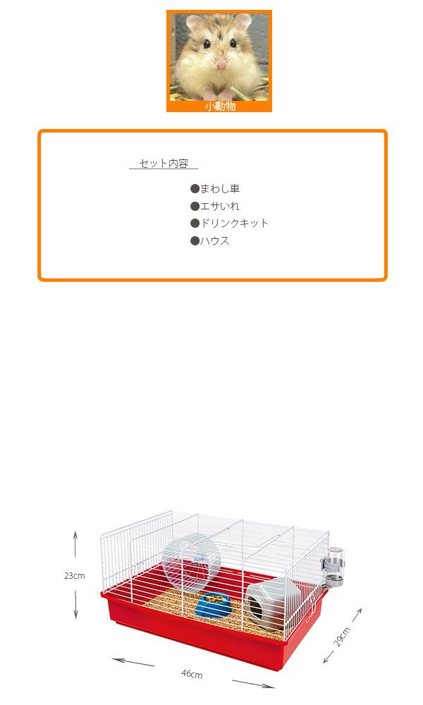 イタリアferplast社製 ハムスター用ケージ クリセッティ 9〜Criceti 9〜