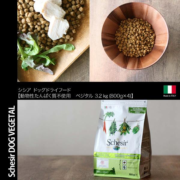 シシア ドライ ドッグフード 動物性たんぱく質不使用 ベジタル  3.2�(800g×4) 総合栄養食