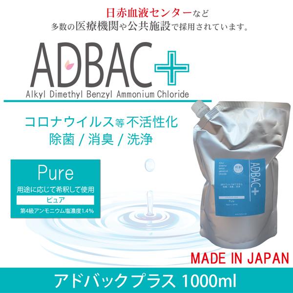 除菌消臭液 アドバックプラス ピュア(希釈タイプ) 1000ml