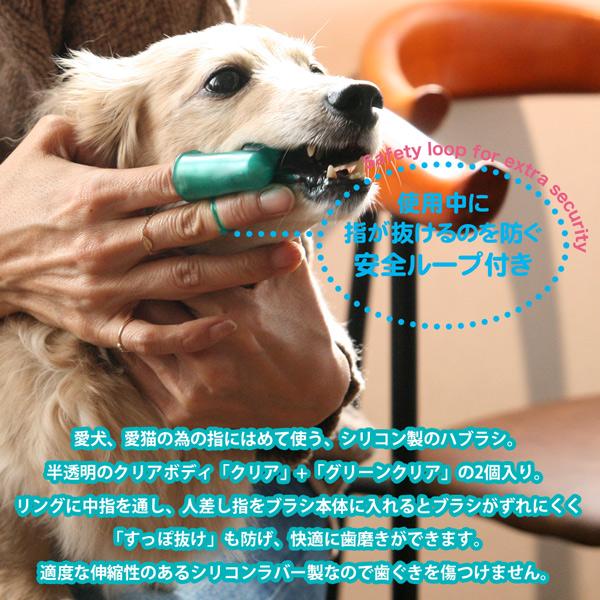 ペット 歯ブラシ スマートデンタブラシ 指にはめて使うハブラシ 歯磨き はみがき