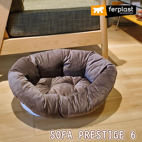 イタリアferplast社製 犬用プラスチックベッド シエスタDX6専用クッションカバー  ソファ プレステージ 6 クッション