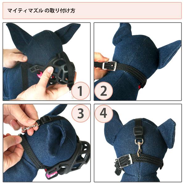 犬用マズル  口輪 マイティマズル NO.2