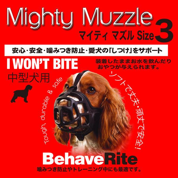 犬用マズル  口輪 マイティマズル NO.3