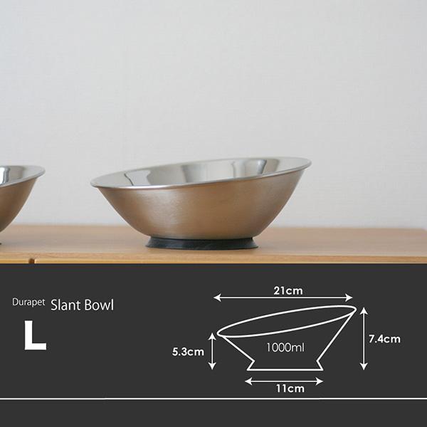 動かない 滑らない 食べやすい「ふんばるステンレス食器 デュラペット スラントボウルL」