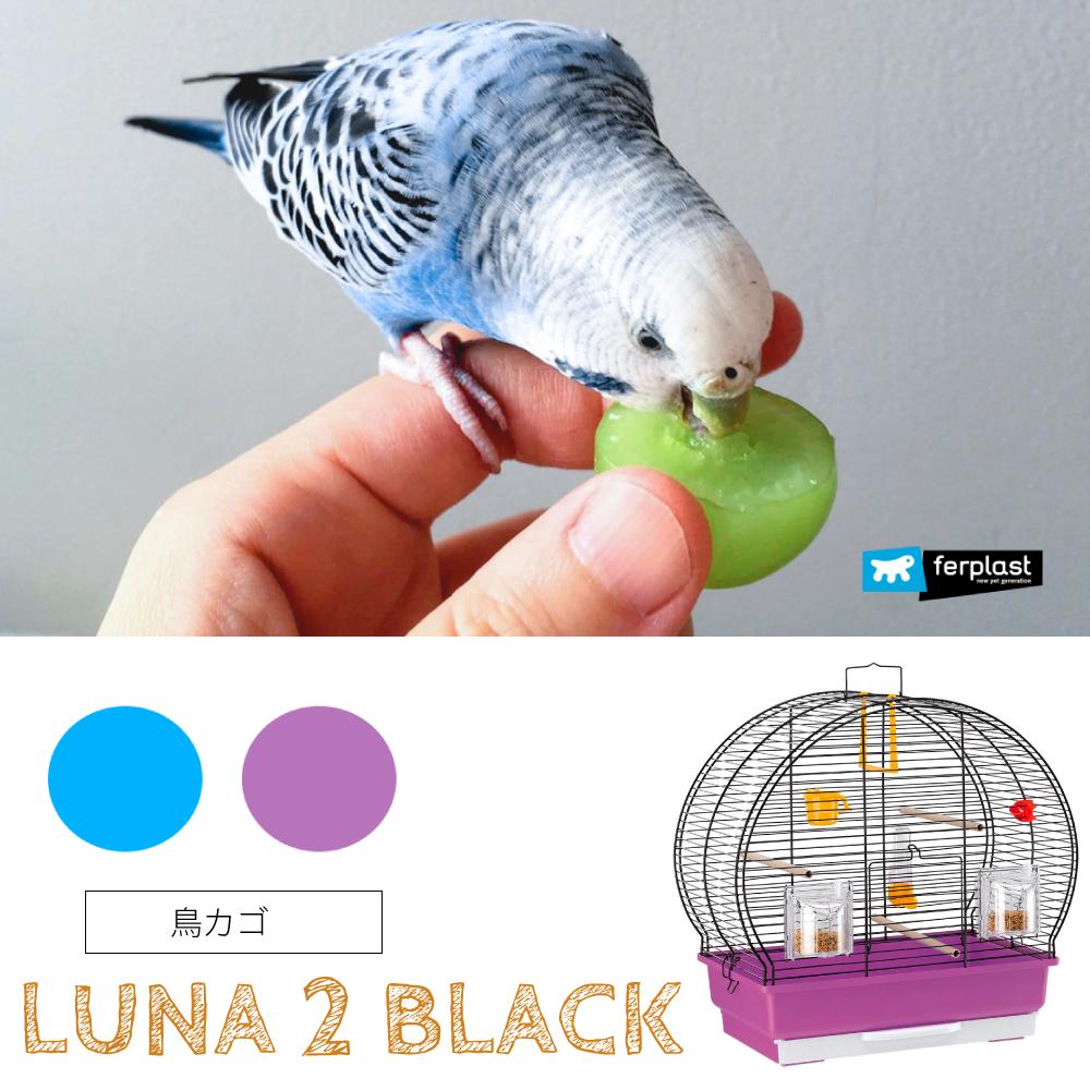 【訳あり特価30%OFF】返品不可 イタリアferplast社製 小鳥用鳥かご ルナ 2 ブラック〜Luna 2 Black〜
