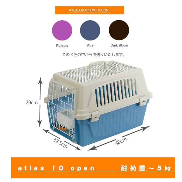 組立発送 イタリアferplast社製 アトラス 10 オープン キャリー  Atlas 犬 猫 小動物 ペット用 通院 外出 おでかけ 旅行