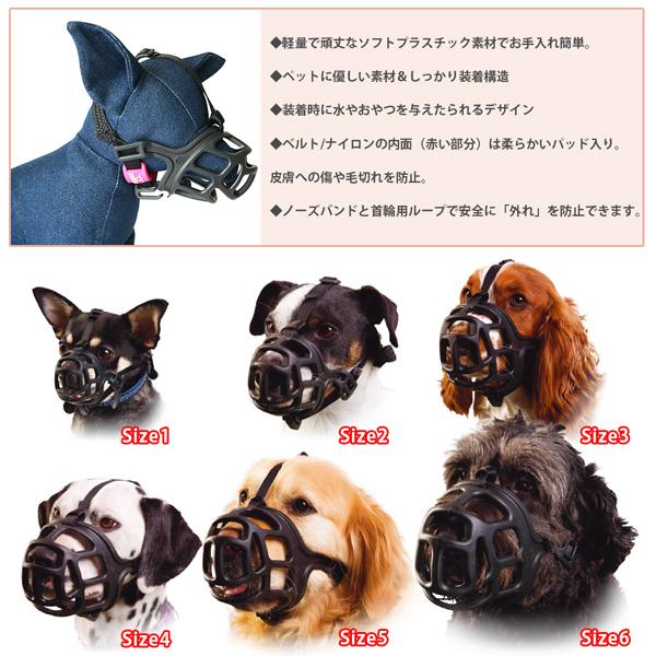 犬用マズル  口輪 マイティマズル NO.6