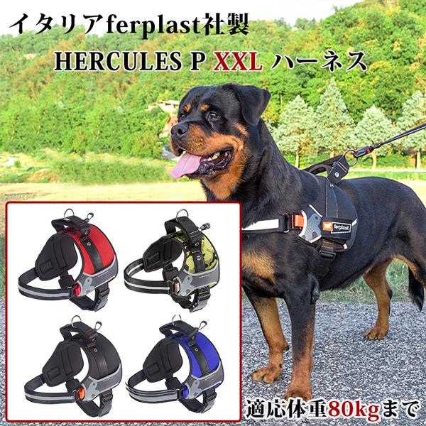 イタリアferplast社製 HERCULES P XXL ハーネス 適応体重80kgまで さんぽグッズ 散歩用品 お出かけ お散歩グッズ  介護