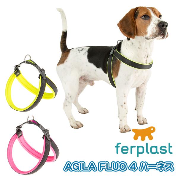 イタリアferplast社製 AGILA FLUO 4 ハーネス さんぽグッズ 散歩用品 お出かけ お散歩グッズ