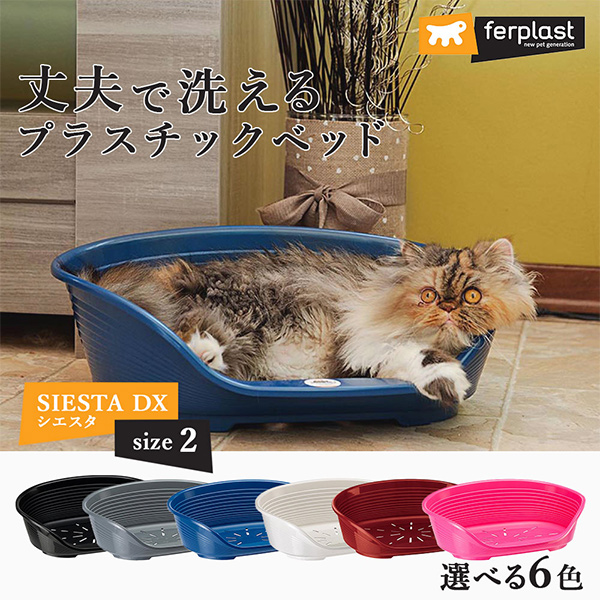 イタリアferplast社 ファープラスト シエスタ SIESTA DX 2 犬 猫 洗える ベット プラスチック ハウス