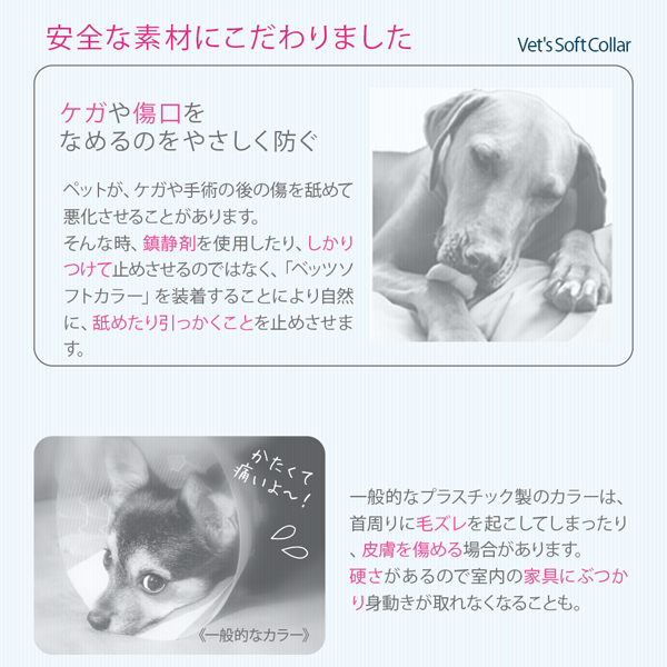 傷口をなめて困る時に ベッツソフトカラー S ブラック ペット用品 犬 介護 手術 ケガ