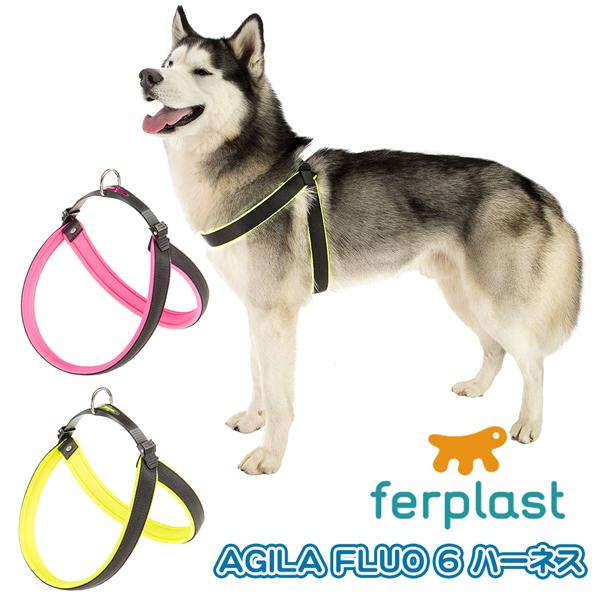 イタリアferplast社製 AGILA FLUO 6 ハーネス さんぽグッズ 散歩用品 お出かけ お散歩グッズ