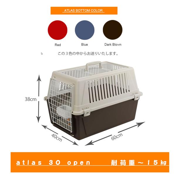 組立発送 イタリアferplast社製 アトラス 30 オープン キャリー  Atlas 犬 猫 小動物 ペット用 通院 外出 おでかけ 旅行