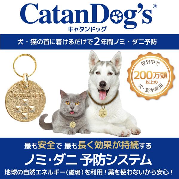 キャタンドッグ  薬を使わないから安心!ノミ ダニ 予防 カタンドッグ 犬 猫 ペット CatanDog's 安全