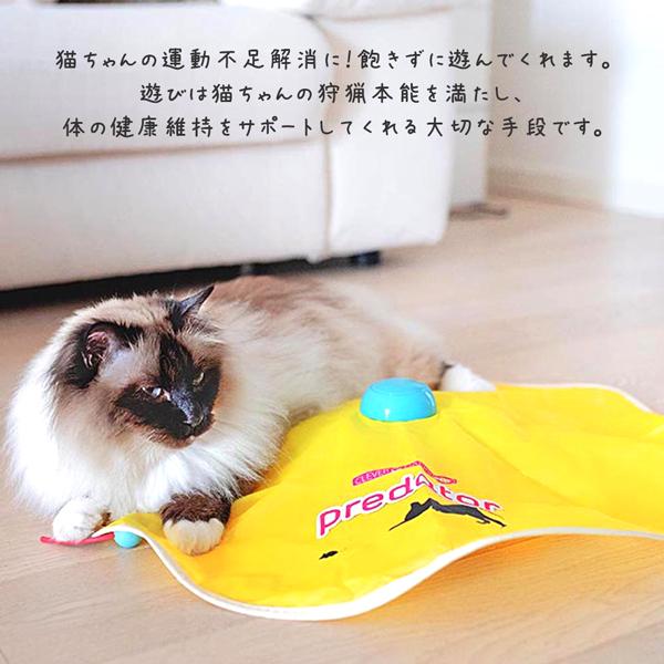 【WEBショップ限定】 イタリアferplast社製 プレデター 猫 TOY ネコ おもちゃ 電動 猫じゃらし